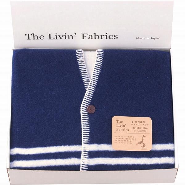 【景品 現物】 The Livin' Fabrics 泉大津産ウェアラブルケット ネイビー LF82125