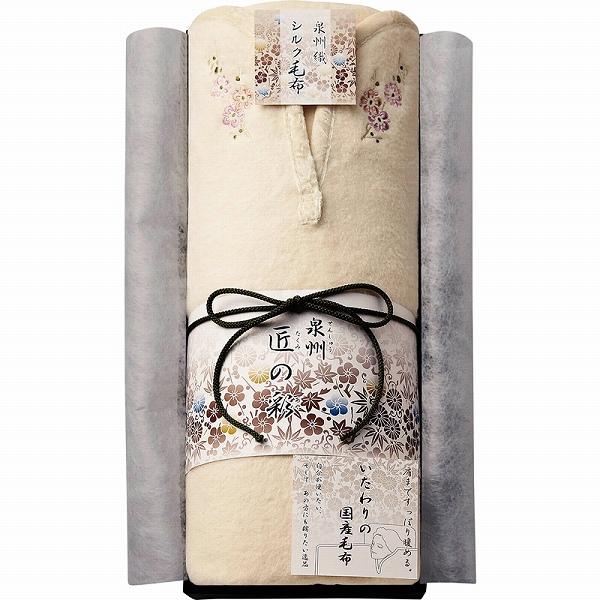 【景品 現物】 泉州匠の彩 肩あったかシルク毛布(毛羽部分) WES-25030