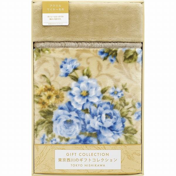 【景品 現物】 東京西川 アクリルマイヤー合わせ毛布(毛羽部分) FPR2059121