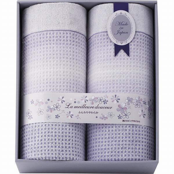 【景品 現物】 西川リビング メイユール 日本製ワッフル織りタオルケット2P 2241-00040