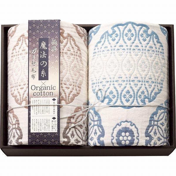 【景品 現物】 極選魔法の糸×オーガニック プレミアム五重織ガーゼ毛布2P GMOW-30200