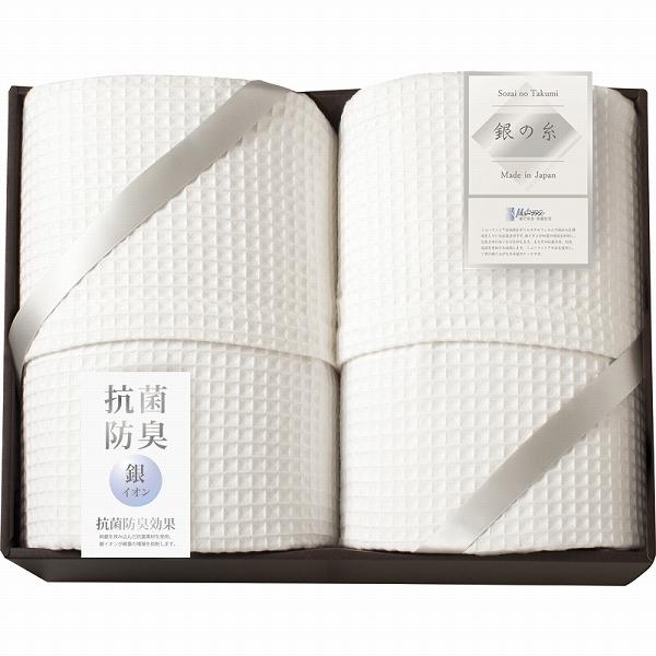 【景品 現物】 ミューファン 銀の糸 ワッフルケット2P(抗菌防臭加工) MFK-81300