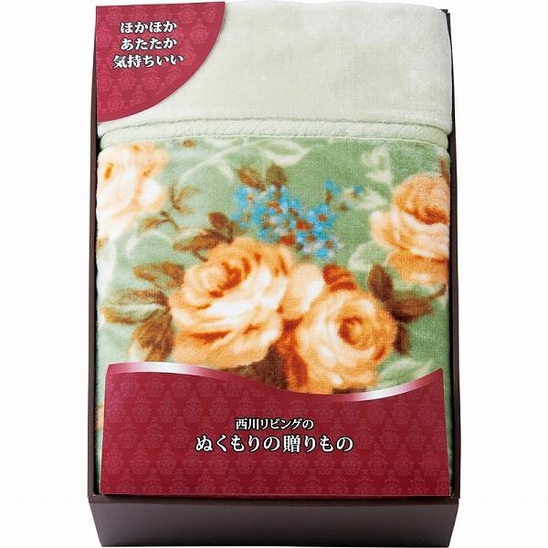 【景品 現物】ぬくもりの贈り物 西川のあったか毛布シリーズ ポリエステル衿付2枚合わせ毛布 グリーン 2029-70760