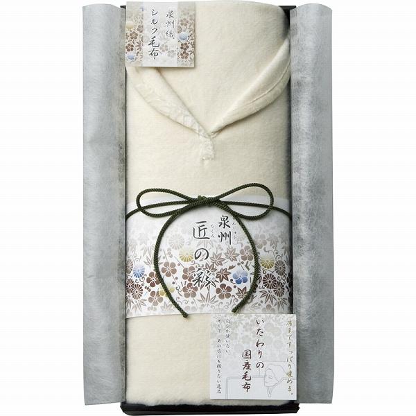 【景品 現物】泉州匠の彩 肩あったかシルク混綿毛布 WES-15030