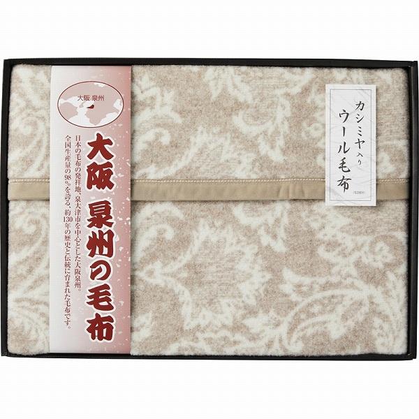 【景品 現物】 大阪泉州の毛布 ジャカード織カシミヤ入りウール毛布(毛羽部分) ベージュ SNW-152