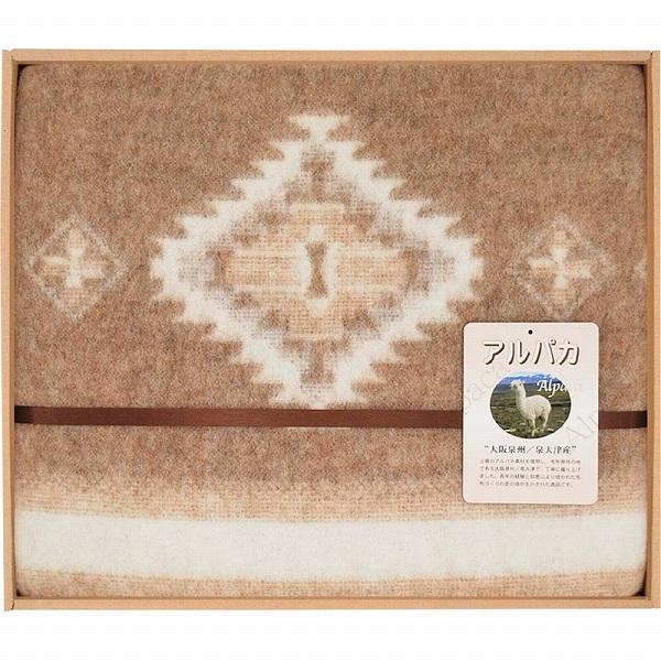 【景品 現物】アルパカシリーズ アルパカ入りウール毛布(毛羽部分) 7264954S-3