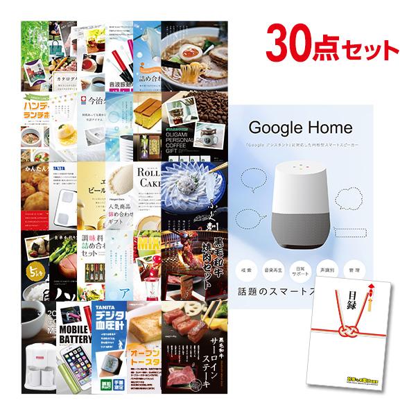 ビンゴ景品 30点セット Google Home グーグルホーム 目録 A3パネル付 QUOカード千円分付結婚式二次会景品rdtsChQ