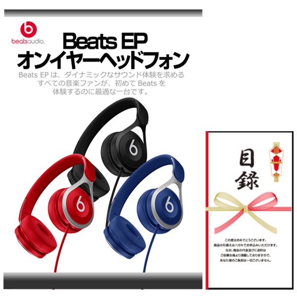 【送料無料・あす楽】結婚式の二次会の景品にも!Beats EP(ビーツ バイ ドクタードレ ヘッドフォン)(景品パネル+引換券入り目録)