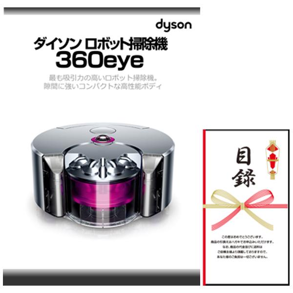 結婚式の二次会の景品にも!ダイソン360eye ロボット掃除機(景品パネル+引換券入り目録)