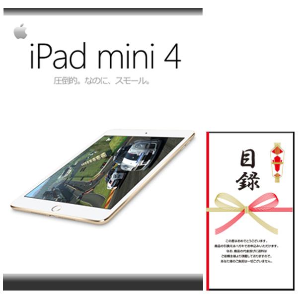 【送料無料・あす楽】結婚式の二次会の景品にも!iPad mini 4 (128GB Wi-Fi)(景品パネル+引換券入り目録)