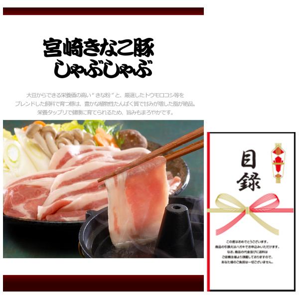 【送料無料・あす楽】結婚式の二次会の景品にも!宮崎きなこ豚しゃぶしゃぶ お肉(景品パネル+引換券入り目録付き)