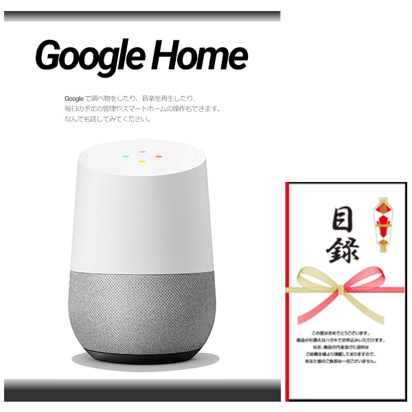【送料無料・あす楽】結婚式の二次会の景品にも!Google スマートスピーカー GA3A00538A16 Google Home(景品パネル+引換券付き目録)