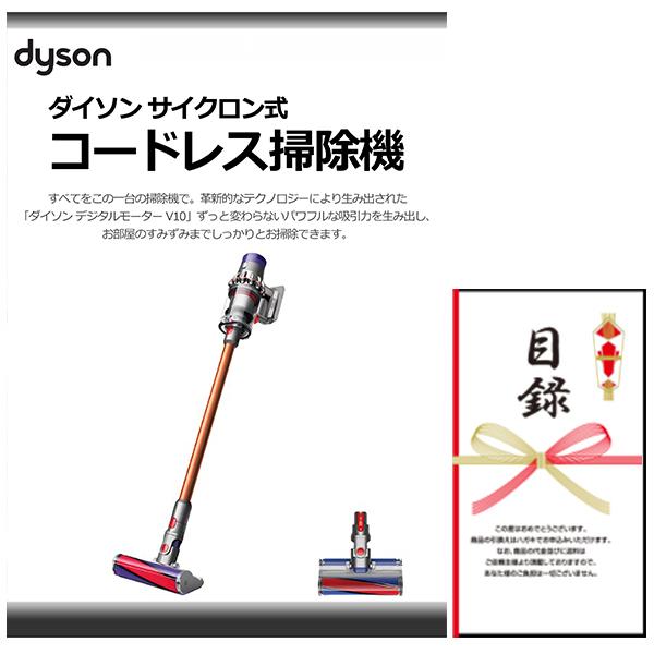 【送料無料・あす楽】結婚式の二次会の景品にも!dyson ダイソン コードレス掃除機 Dyson V10 Fluffy SV12 FF(景品パネル+引換券付き目録)