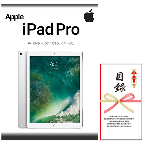【送料無料・あす楽】結婚式の二次会の景品にも!iPad Pro 12.9インチ Wi-Fi 256GB MP6H2J/A(景品パネル+引換券入り目録)