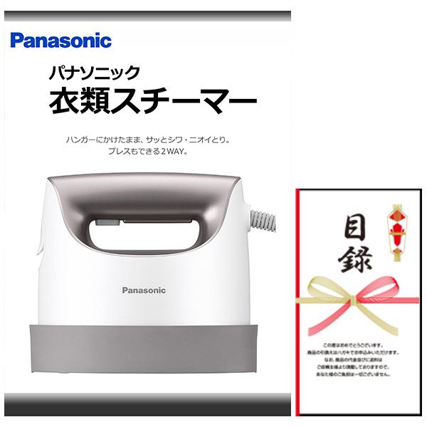 【送料無料・あす楽】結婚式の二次会の景品にも!Panasonic パナソニック 衣類スチーマー NI-FS750-S 景品パネル+引換券入り目録