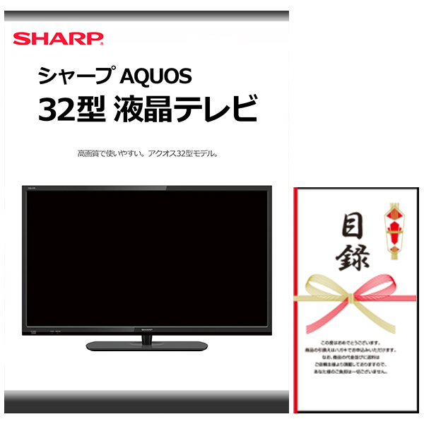【送料無料・あす楽】結婚式の二次会の景品にも!SHARP シャープAQUOS 32型液晶テレビ 2T-C32AE 景品パネル+引換券入り目録