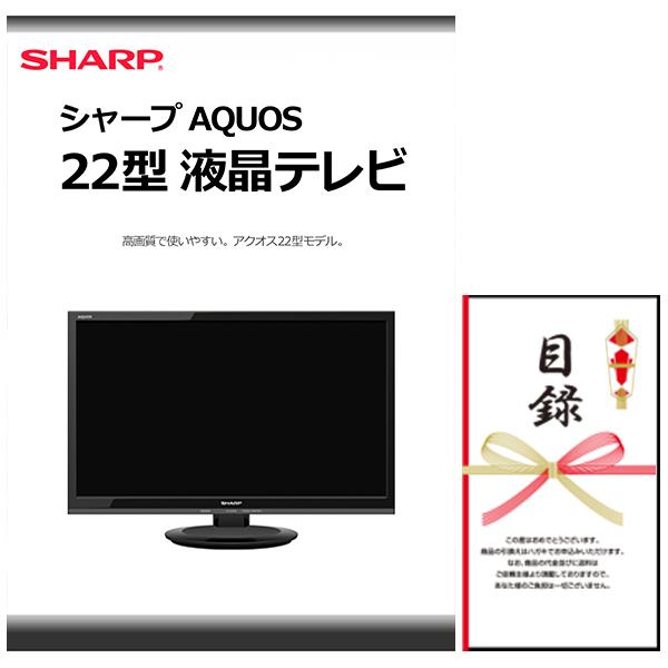 【送料無料・あす楽】結婚式の二次会の景品にも!SHARP シャープAQUOS 22型液晶テレビ 2T-C22AD-B 景品パネル+引換券入り目録
