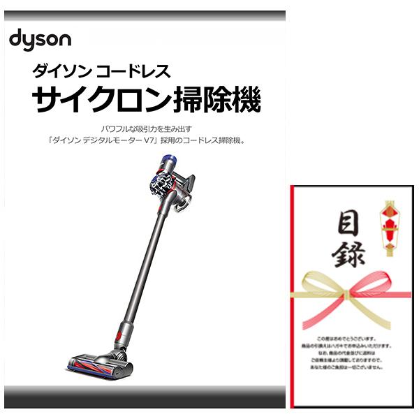 【送料無料・あす楽】結婚式の二次会の景品にも!Dyson ダイソン コードレスサイクロン掃除機 V7 Slim SV11 SLM 景品パネル+引換券入り目録