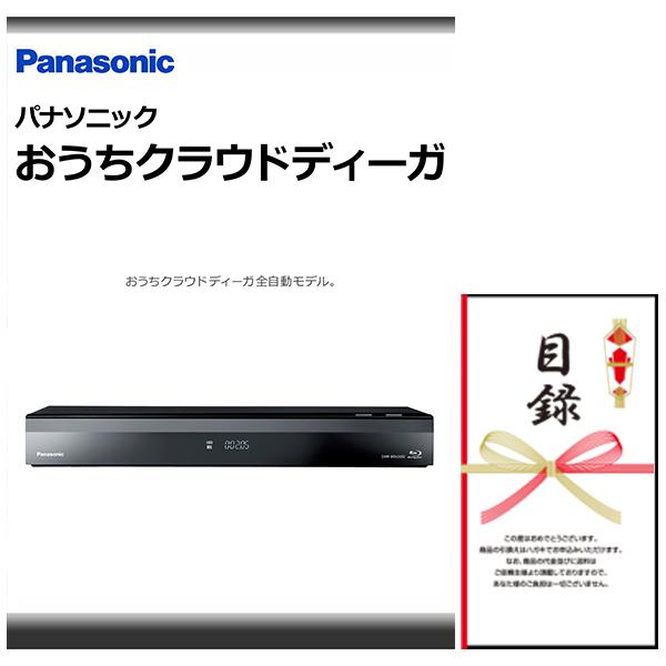 【送料無料・あす楽】結婚式の二次会の景品にも!Panasonic パナソニック おうちクラウドディーガ DMR-BRX2050 景品パネル+引換券入り目録