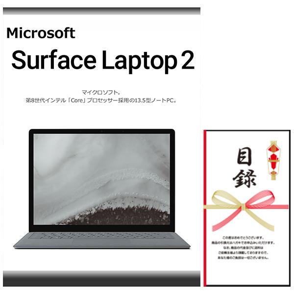 【送料無料・あす楽】結婚式の二次会の景品にも!マイクロソフト Surface Laptop 2 LQL-00019 景品パネル+引換券入り目録