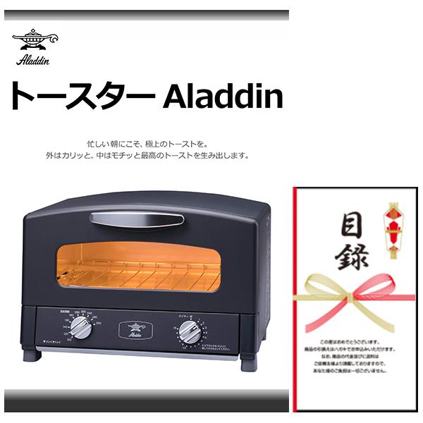 【送料無料】結婚式の二次会の景品にも!日本エー・アイ・シー Aladdin トースター AET-GS13N(K) 景品パネル+引換券入り目録