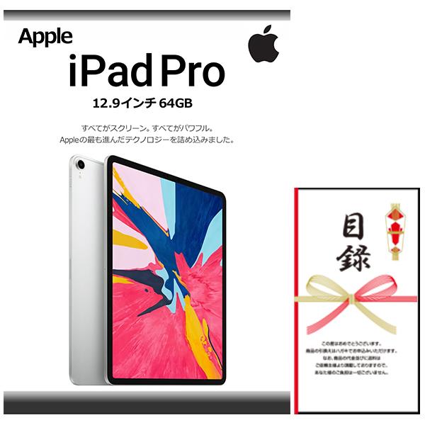 【送料無料・あす楽】結婚式の二次会の景品にも!Apple iPad Pro 12.9インチ Wi-Fi 256GB MTFN2J/A 景品パネル+引換券入り目録