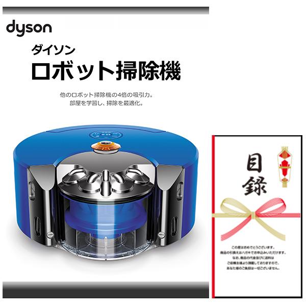 【送料無料・あす楽】結婚式の二次会の景品にも!Dyson ダイソン ロボット掃除機 RB02 BN 景品パネル+引換券付き目録
