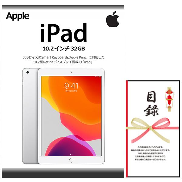 【送料無料・あす楽】結婚式の二次会の景品にも!Apple ipad 10.2インチ 32GB Wi-Fi MW752J/A 景品パネル+引換券付き目録