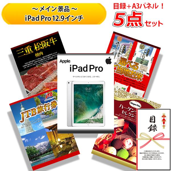 結婚式の二次会の景品にも!全てパネル&目録!iPad Pro 12.9インチやJTB旅行券2万円分など 豪華5点セット 【B】