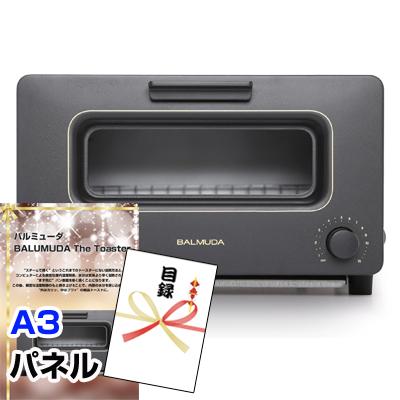 バルミューダ「BALUMUDA The Toaster」 A3景品パネル&引換券付き目録 (baru114)忘年会 二次会 景品 イベント景品 ゴルフコンペ