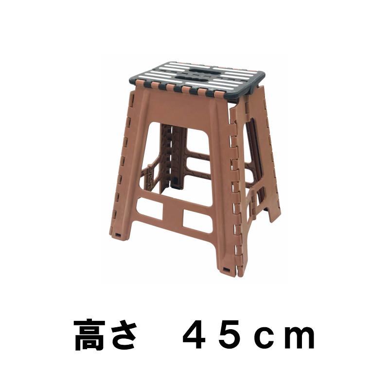 耐荷重100kgで座れて安心 DIYにも便利 日本全国 送料無料 K.K 座れる 折りたたみ踏み台45 ブラウン 高さ45cm 幅40 収納 安心 コンパクト 高い所 頑丈 奥行34 洗車 卸売り アウトドア