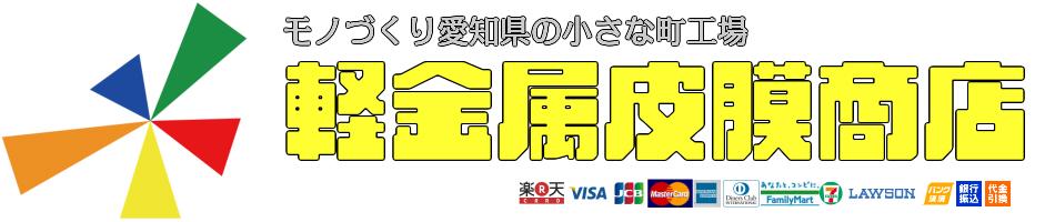 軽金属皮膜商店:名刺カードケースを取り扱っているお店です。