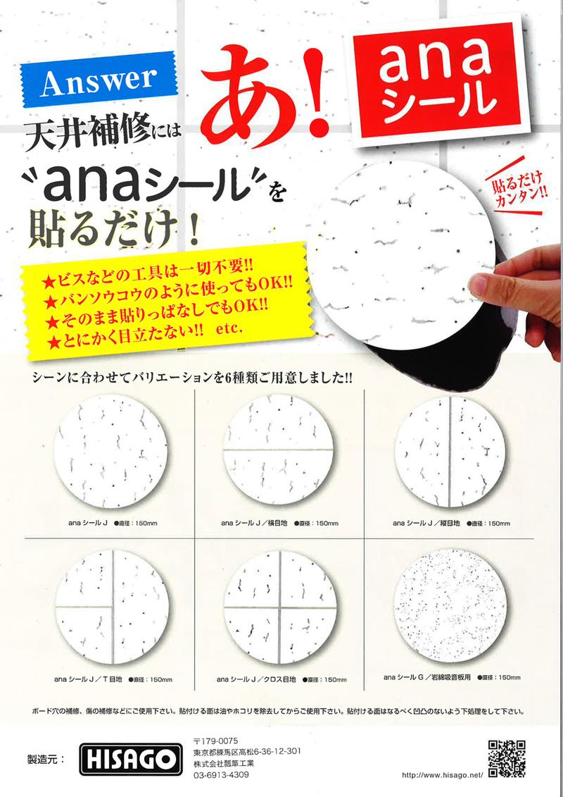 【anaシール】30枚セット