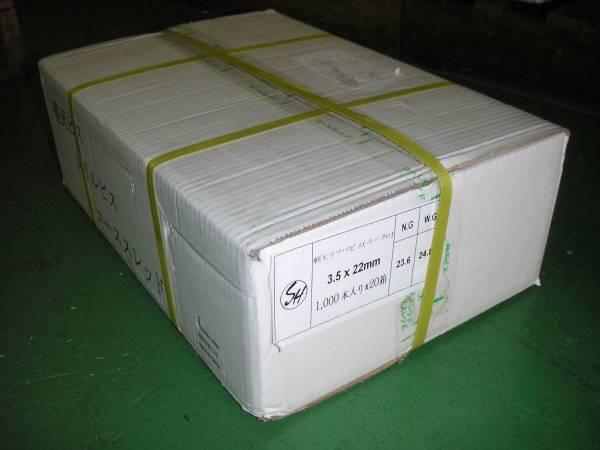【送料無料】一般材用ビス 軽天ビス ユニクロ ラッパ 3.5X22 20000本