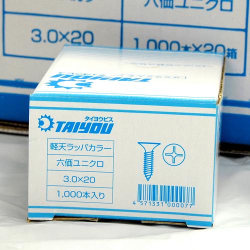 (大好評)【送料無料】JIS材対応ビス 軽天ビス ユニクロ カラーラッパ 3.0X20 20000本X5箱(ジプトーン用)