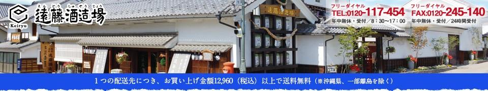 遠藤酒造場:信州の地酒、おすすめのおいしい日本酒、どぶろくを通販しております。