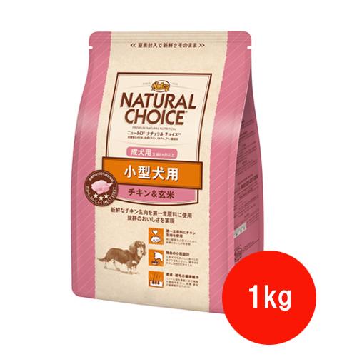 ニュートロ ナチュラルチョイス 小型犬用 成犬用 チキン 1kg ☆正規品新品未使用品 1着でも送料無料 玄米