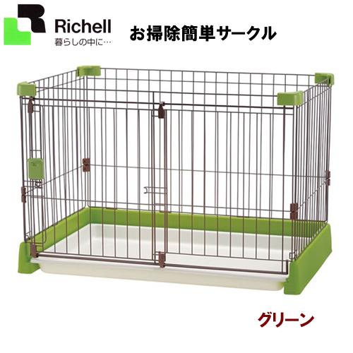 リッチェル ペット用お掃除簡単サークル グリーン 超小型・小型犬用【同梱不可】