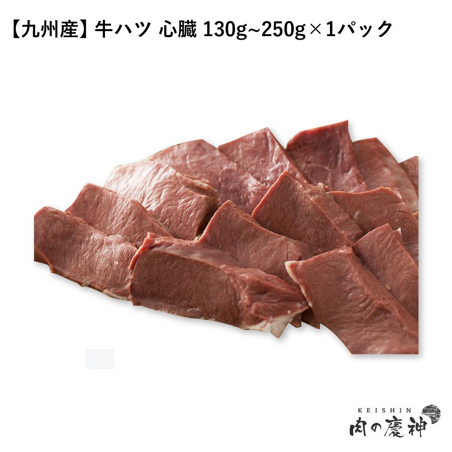 ヘルシーなのに旨味たっぷり 新鮮な九州産牛肉 税込7 480円以上で 送料無料 国産 牛ハツ 人気急上昇 九州産 心臓 お取り寄せグルメ 即納送料無料 お取り寄せ 130g~250g