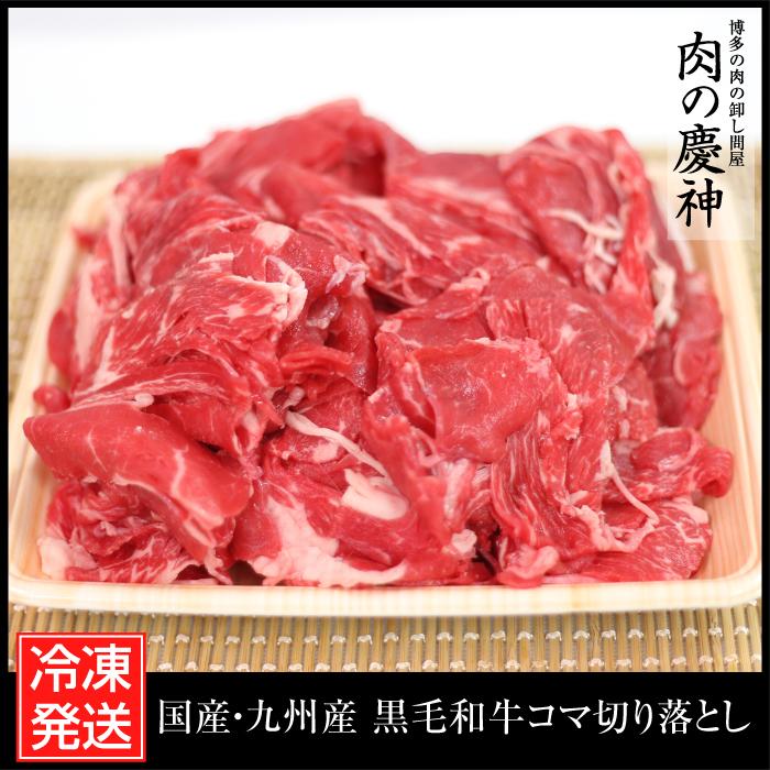 お歳暮 ギフト 歳暮 年末年始 国産・九州産 牛コマ切り落とし 8kg ( 200g×40パック ) 牛小間 こま切れ 切落とし 冷凍 牛肉