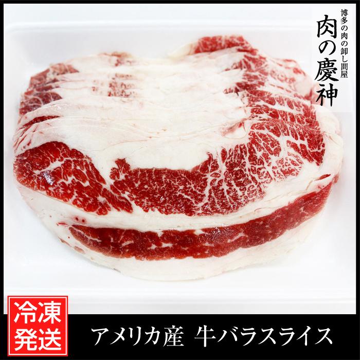 お歳暮 ギフト 歳暮 年末年始 肉 アメリカ産 牛バラスライス 8kg (1kg×8パック) 冷凍発送 牛丼 焼き肉丼 煮込み 大特価