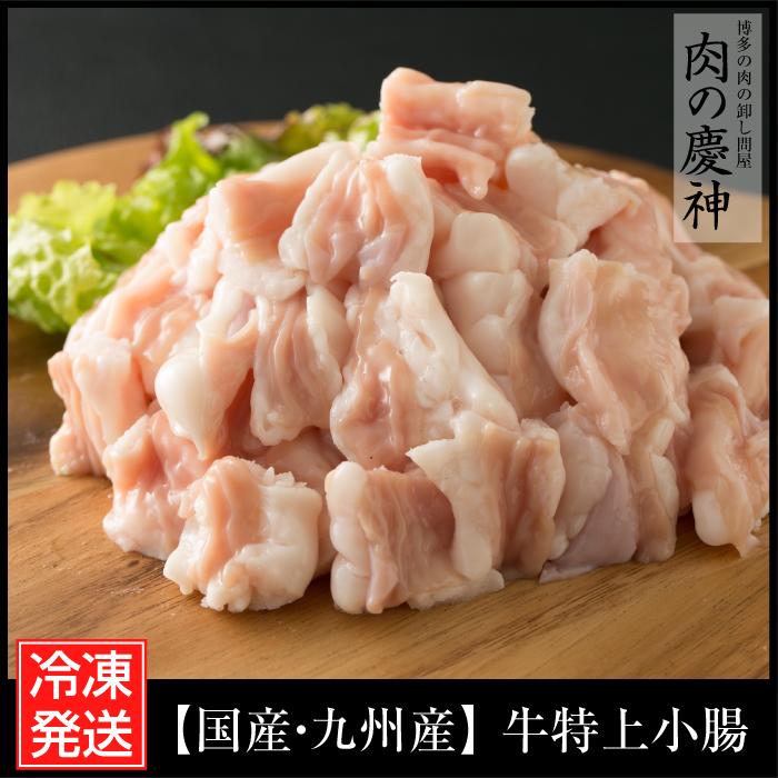 期間限定10%OFF【国産・九州産】 牛特上小腸 4kg(1kg×4パック) [お得パック]