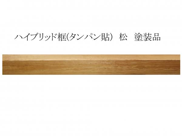 松 框 2M 塗装品 ハイブリッド框(タンパン貼)/松/松 玄関/木製/天然木/和風/無垢風※送料無料※【smtb-KD】10P23Apr16