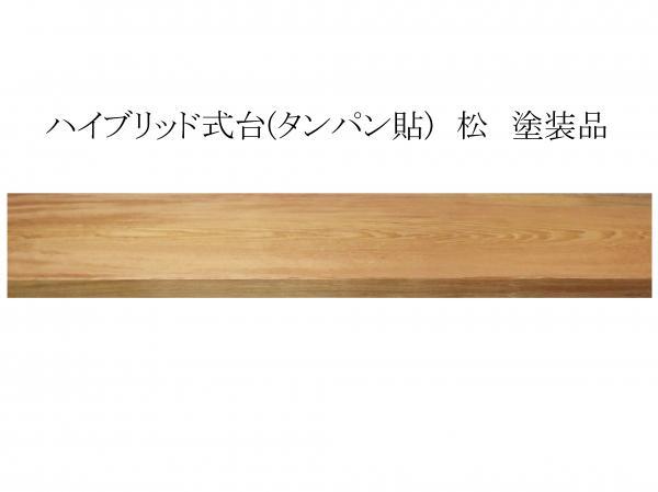 松 式台 2M 塗装品 ハイブリッド式台(タンパン貼)/松 玄関/松/木製/天然木/和風/無垢風※送料無料※【smtb-KD】10P23Apr16