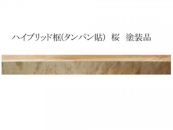 桜 框 2M 塗装品 ハイブリッド框(タンパン貼)/桜/桜 玄関/木製/天然木/和風/無垢風※送料無料※【smtb-KD】10P23Apr16