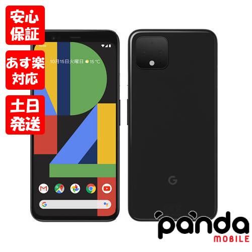 【、土日、祝日も発送】新品未使用品【Sランク】Google Pixel 4 64GB ジャストブラック【国内版SIMフリー】本体 新品 送料無料 4549046092670