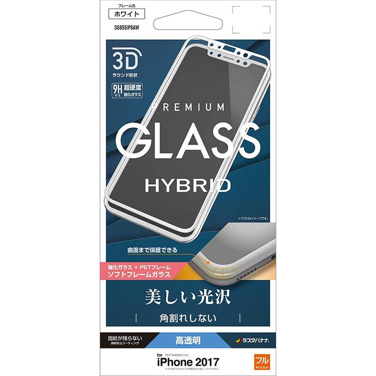 ラスタバナナ直営店 送料無料 iPhone X ガラス 激安卸販売新品 アイフォン フィルム ラスタバナナ ホワイト 角割れしない お買い得品 高光沢 3Dソフトフレーム 曲面保護 ブラック 液晶保護フィルム 強化ガラス