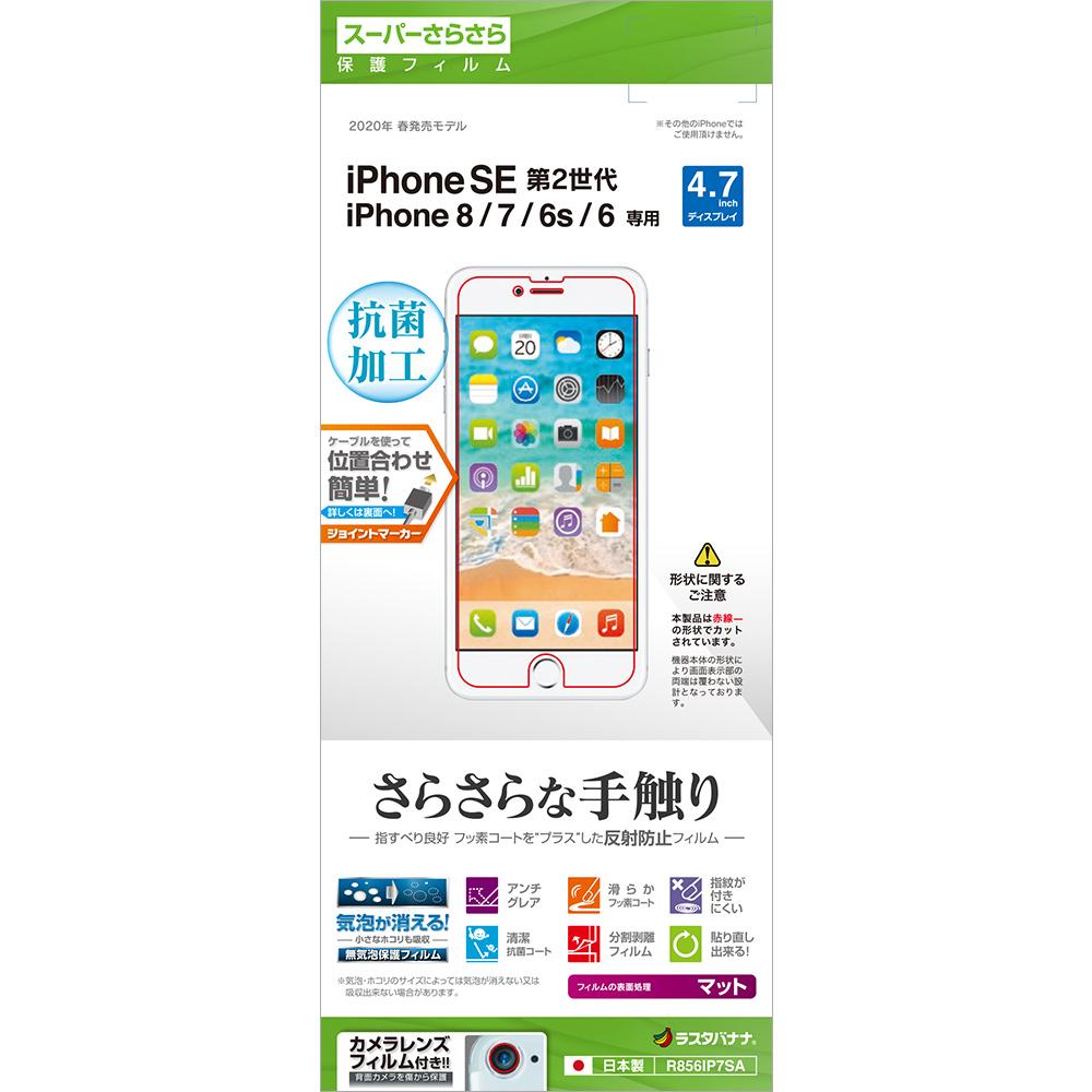 【抗菌コート】 ラスタバナナ iPhone8/iPhone7/iPhone6s フィルム 平面保護 スーパーさらさら 反射防止タイプ アイフォン 液晶保護フィルム R856IP7SA