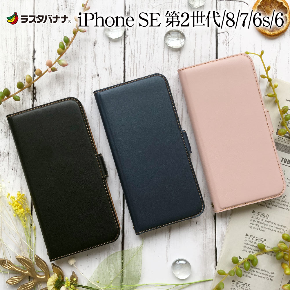 ラスタバナナ直営店 送料無料 iPhone SE 第2世代 8 7 6s ケース アイフォン カバー ラスタバナナ 2020 スマホケース iPhone8 カード入れ SE2 iPhone6s 休み 2020 サイドマグネット スタンド機能 手帳型 iPhone7 共用 薄型