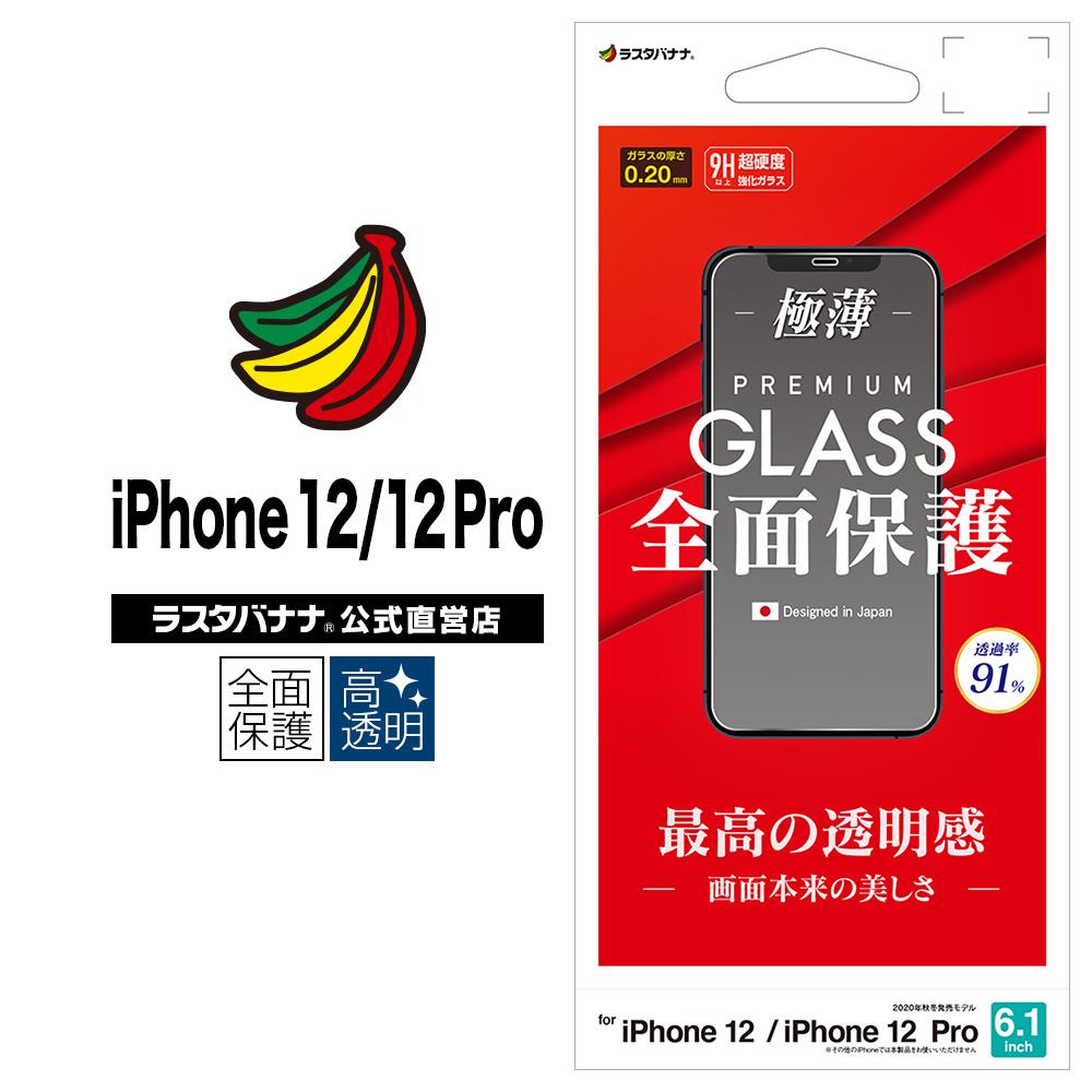 ラスタバナナ直営店 送料無料 iPhone12 12 ふるさと割 Pro フィルム アイフォン 強化ガラス NEW売り切れる前に☆ 液晶保護 ラスタバナナ 高光沢 GP2573IP061 0.2mm 全面保護